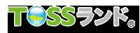 TOSSランドロゴ